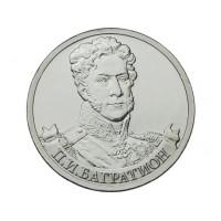 2 рубля Багратион