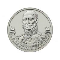 2 рубля Барклай де Толли