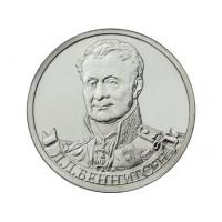 2 рубля Беннигсен