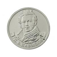 2 рубля Давыдов