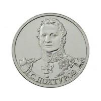 2 рубля Дохтуров