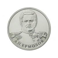 2 рубля Ермолов
