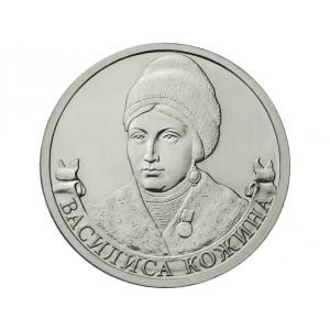 Монета 2 рубля василиса кожина монета екатерина 1796 год цена