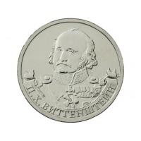 2 рубля Витгенштейн