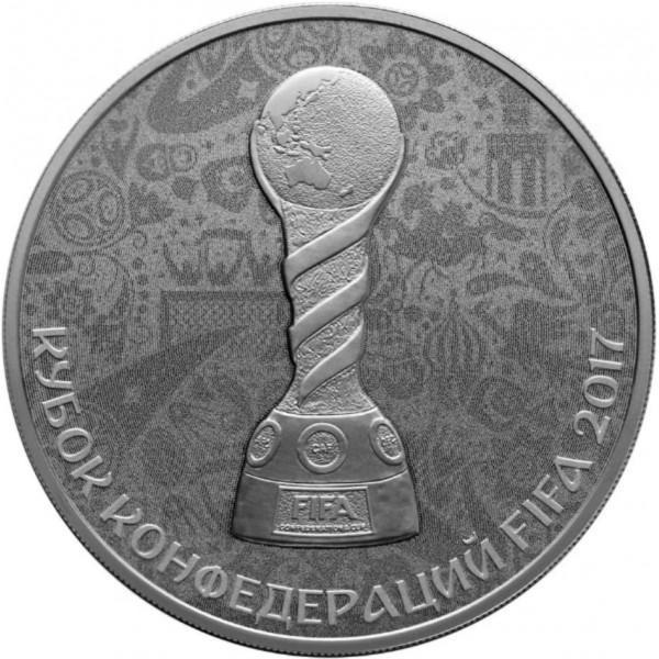 три рубля 2017 серебро со знаком