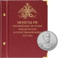 Альбом Альбо Нумисматико для монет серии 200 лет Победы в войне 1812 года. Арт 271203