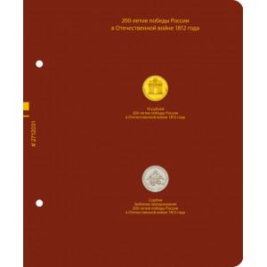 Альбом Альбо Нумисматико для монет серии 200 лет Победы в войне 1812 года. Арт 027-20-03