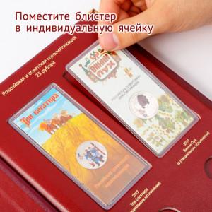 Альбом Альбо Нумисматико для монет Российская и советская мультипликация. Арт 098-20-05