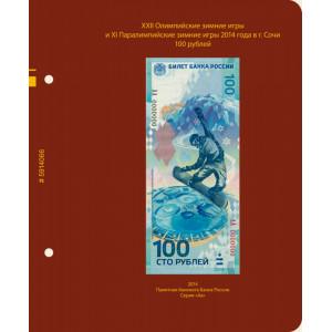 Альбом Альбо Нумисматико для монет и банкнот Сочи. Профессионал. Арт 059-14-06