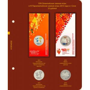 Альбом Альбо Нумисматико для монет и банкноты Сочи. Арт 551403