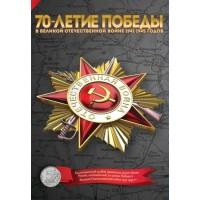 Альбом капсульного типа для монет 5р к 70-летию Победы