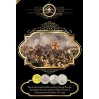 Альбом капсульного типа 200 лет Войне 1812г. (Вариант 1)