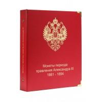 """Альбом """"КоллекционерЪ"""" для монет правления Александра III (1881-1894). Арт А028"""
