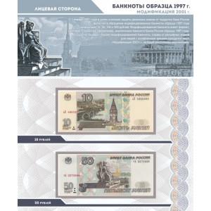 """Альбом """"КоллекционерЪ"""" для банкнот Российской Федерации"""