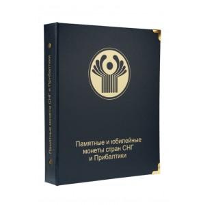 """Альбом """"КоллекционерЪ"""" для юбилейных монет СНГ и Прибалтики. Арт А018"""