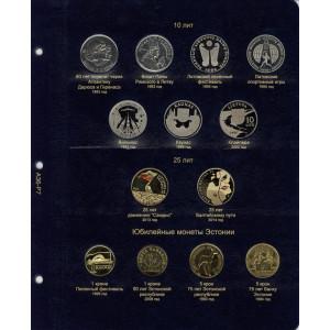 """Альбом """"КоллекционерЪ"""" для монет Прибалтики (Латвия, Литва, Эстония). Арт А036"""
