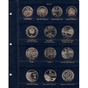 "Альбом ""КоллекционерЪ"" для юбилейных монет Украины. Том 2 (2006-2012г). Арт А006"