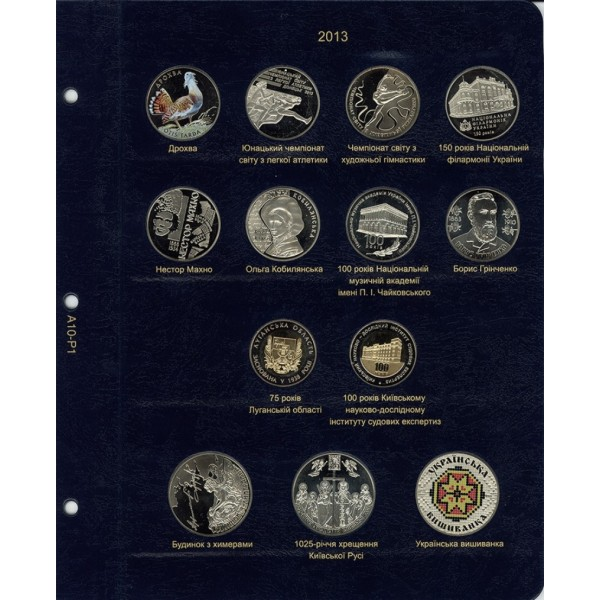 Альбом монет коллекционер украина каталог юбилейных монет россии с ценами 2017
