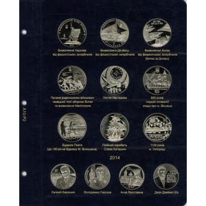 """Альбом """"КоллекционерЪ"""" для юбилейных монет Украины. Том 3 (с 2013 года). Арт А010"""