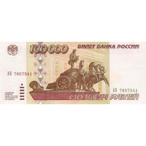 Банкнота 100 000 рублей 1995 года