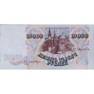 Банкнота 10000 рублей 1992 года