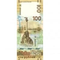 Банкнота 100 рублей Крым и Севастополь