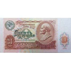 Банкнота 10 рублей 1991 года