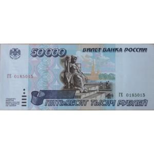 Банкнота 50 000 рублей 1995 года
