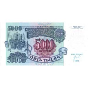 Банкнота 5000 рублей 1992 года