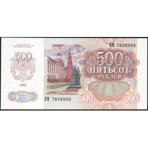 Банкнота 500 рублей 1992 года