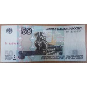 Банкнота 50 рублей с номером 3333333
