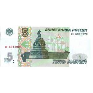 Банкнота 5 рублей 1997 года