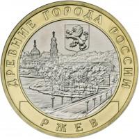 10 рублей Ржев (биметалл)