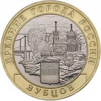 10 рублей Зубцов