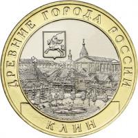 10 рублей Клин