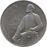 1 рубль Циолковский К.Э.