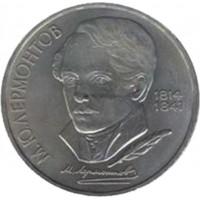 1 рубль Лермонтов М.Ю.