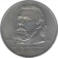1 рубль Мусоргский М.П.