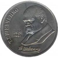 1 рубль Шевченко Т.Г.
