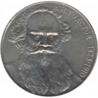1 рубль Толстой Л.Н.