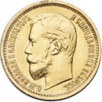 5 рублей 1897 года