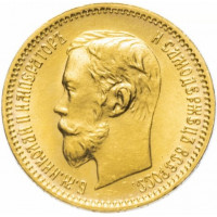 5 рублей 1902 года
