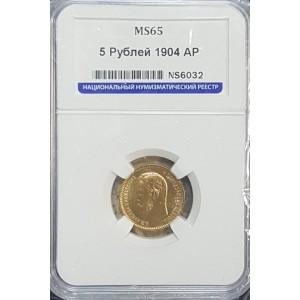5 рублей 1904 года (MS 65, ННР)