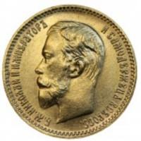 5 рублей 1904г (MS 65, ННР)
