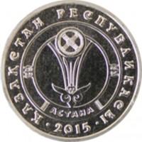 50 тенге Астана