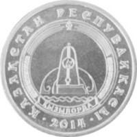 50 тенге Кызылорда