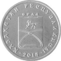 50 тенге Орал