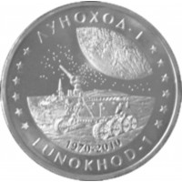 50 тенге Луноход - 1