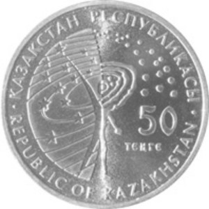 50 тенге венера талисман 2012