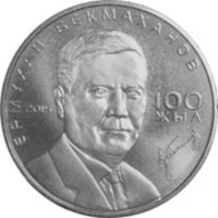 50 тенге 100 лет Е. Бекмаханову